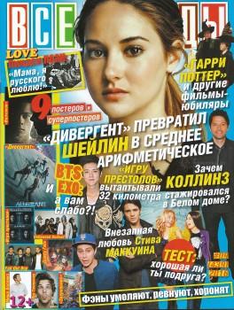 Миша Коллинз в журнале Все Звёзды 9   2016