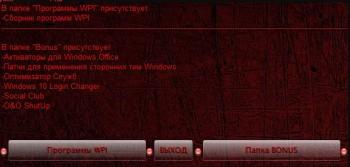 WPI DVD by Rockmetall666 v.10.0 (2016) RUS