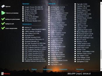 BELOFF 2016.5 (x86/x64) RUS - Универсальный сборник программ