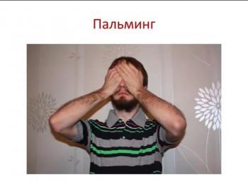 """Методика Голтиса: """"Быстрый старт в улучшении зрения"""" (2013) Видеокурс"""