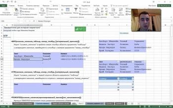 Базовый Excel для интернет маркетинга (2016) Видеокурс