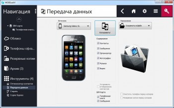 MOBILedit! Enterprise 8.6.0.20236 Rus Portable