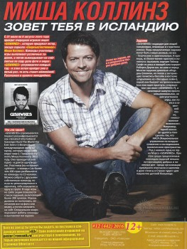 Журнал «Все Звёзды» в июне 2016 года