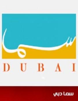 مجموعة كرتون Sama Dubai غير مكتمل PART 2