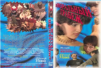 Immoral robbery (Sergey Filosof, St. Petersburg Sex) [2000, Anal, Feature, Comedy, VHSRip]
