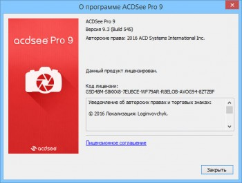 ACDSee Pro 9.3 Build 545 Lite by MKN (RU/EN)