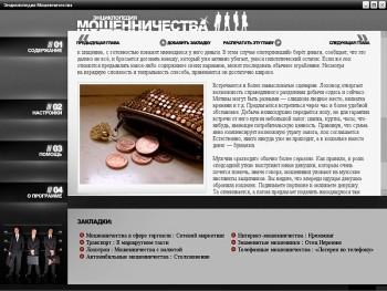 Энциклопедия мошенничества (PC)