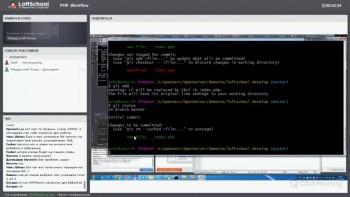 LoftSchoo. Комплексное обучение разработке на PHP (2016) Видеокурс