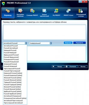 Promt Professional 12.0.20 (ML/RUS) + ��������� �������� PROMT