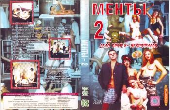 Russian Cops 2. The case of doctors - necrophiles (Evgeny of Rasputin / SPCompany) [2000, Russian, An