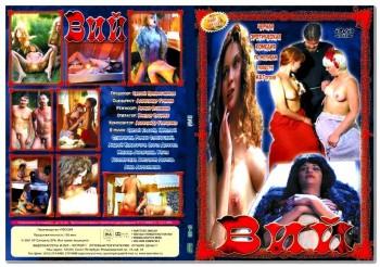 Vij (Armen Oganezov, SPComany) [2002, Features, Parody , Russian, Classic sex, Oral, DVDRip]