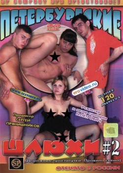 St. Petersburg sluts 2 (SPCompany / Foresthill Trading) [2008 , Russian, All Sex, Group, Oral, DVDRip