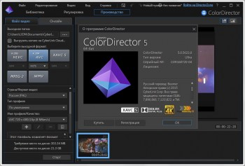 CyberLink ColorDirector Ultra 5.0.5623 (Multi/Eng+Rus)