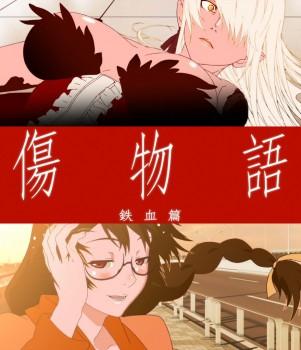 物語系列-第1季-傷物語-Kizumonogatari-全1集、貓物語(白)-Nekomonogatari(Shiro