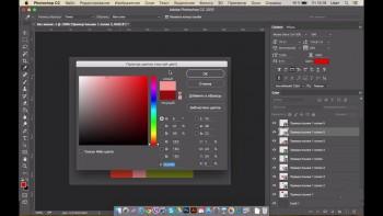 Теория цвета (2015) Видеокурс