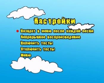 Лучшие тосты - Караоке (2013) DVD9