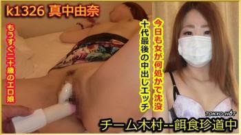 [MEGA][10部][無碼]TokyoHotk1316東京熱餌食牝—岸田志保ShihoKishida