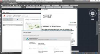Autodesk AutoCAD 2017.1 (x86/x64) RUS/ENG