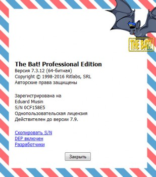 The Bat! Professional Edition 7.3.12 Final (x86-x64) ML/RUS