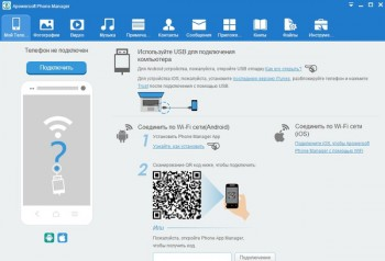 Apowersoft Phone Manager PRO 2.8.0 (MULTI/RUS/ENG)
