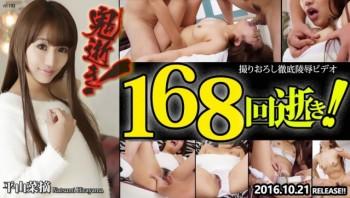 Acme Shower of Lewdness Girl: Natsumi Hirayama (2016) 720p