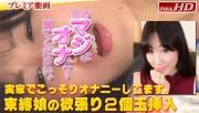 gachip339 ガチん娘!gachip339 別刊マジオナ120~あみな