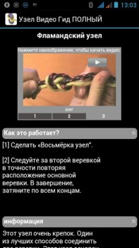 Knot Video Guide FULL v19.7 (Android) MULTI/RUS